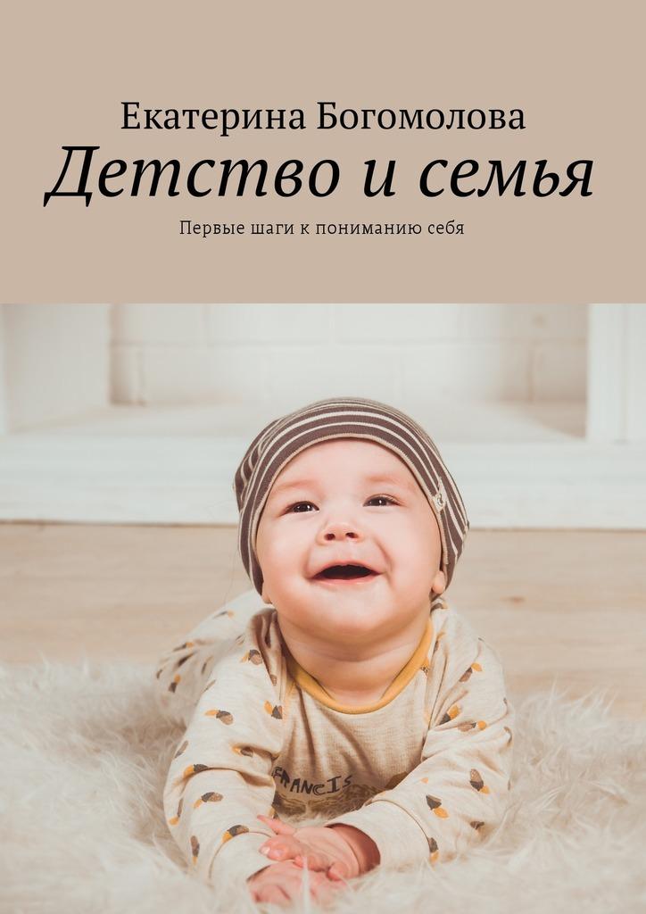 Екатерина Богомолова бесплатно