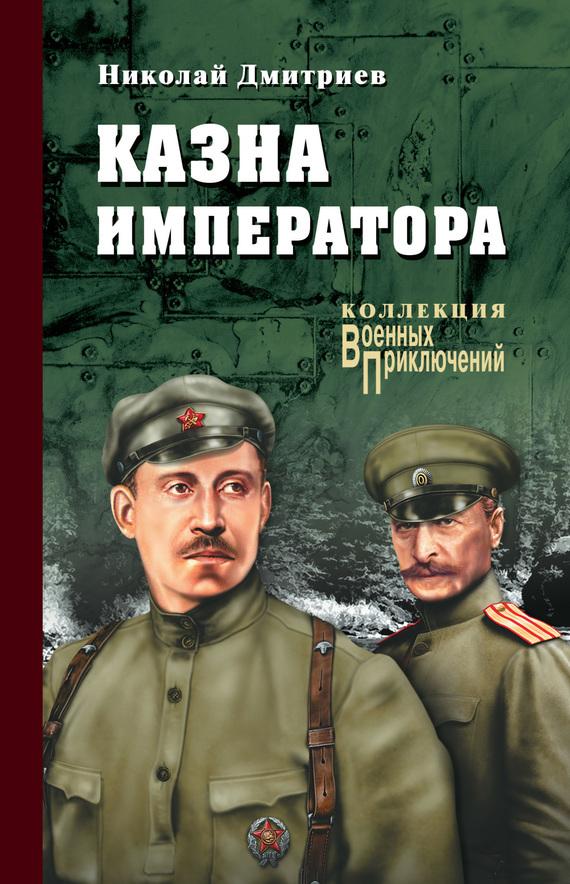 Николай Дмитриев Казна императора дмитриев н н казна императора 49 16 12