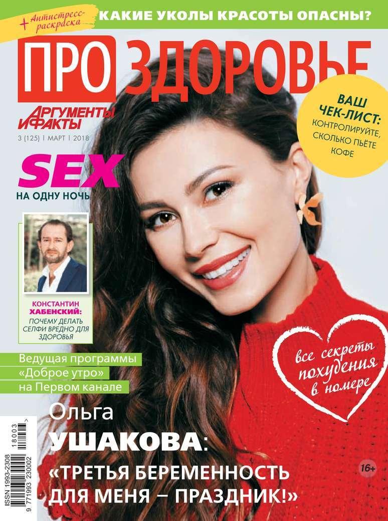 Редакция журнала АиФ. Про здоровье Аиф. Про Здоровье 03-2018