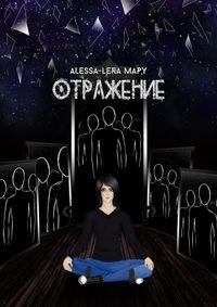 Alessa-Lera Mapy - Отражение. Reflection