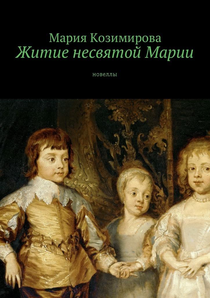 Мария Козимирова бесплатно