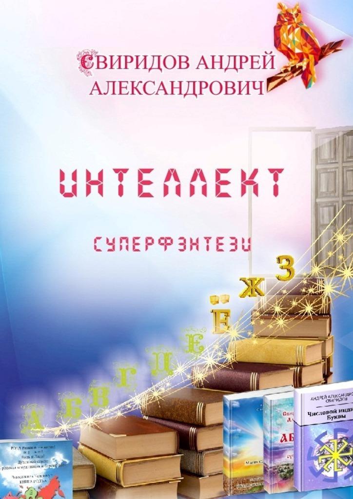 Андрей Свиридов - Интеллект. Суперфэнтези