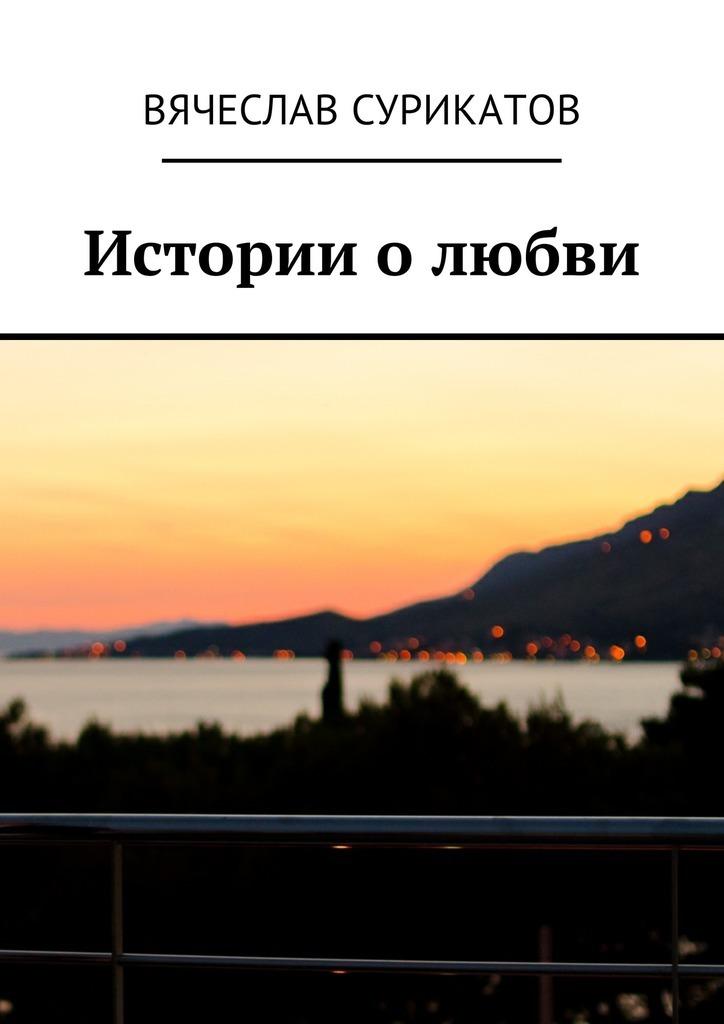 Вячеслав Сурикатов бесплатно