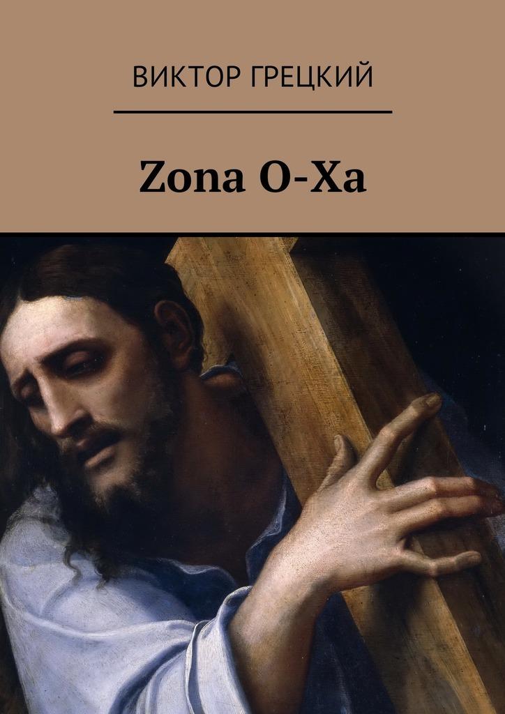 Zona O-Xa. Книга 1. Чёрная дыра