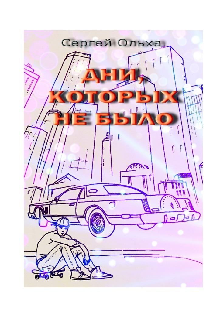 Сергей Ольха - Дни, которых не было