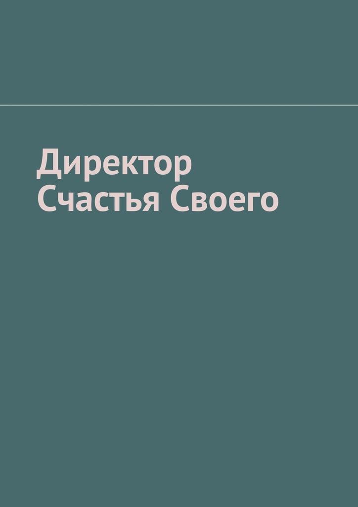 Тарас Евгеньевич Мищенко Директор Счастья Своего владимир козлов седьмоенебо маршрут счастья