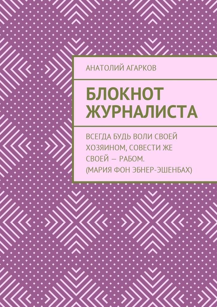 все цены на Анатолий Агарков Блокнот журналиста онлайн