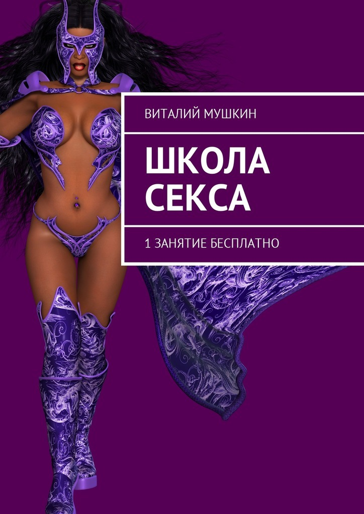 Виталий Мушкин Школа секса. 1 занятие бесплатно для секса