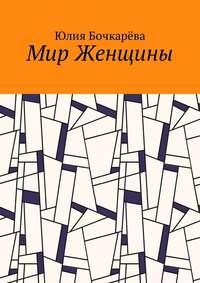 Юлия Бочкарёва - Мир Женщины
