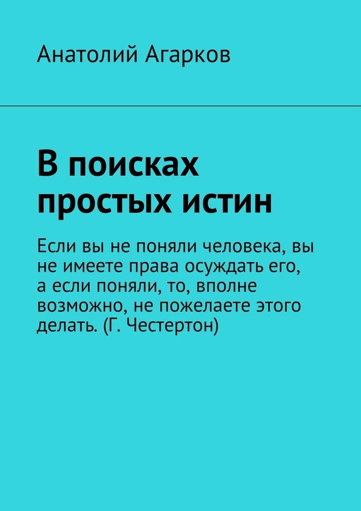 все цены на Анатолий Агарков В поисках простых истин онлайн
