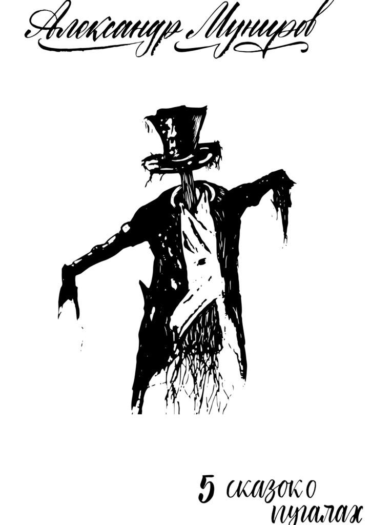 Обложка книги Пять сказок о пугалах, автор Александр Муниров