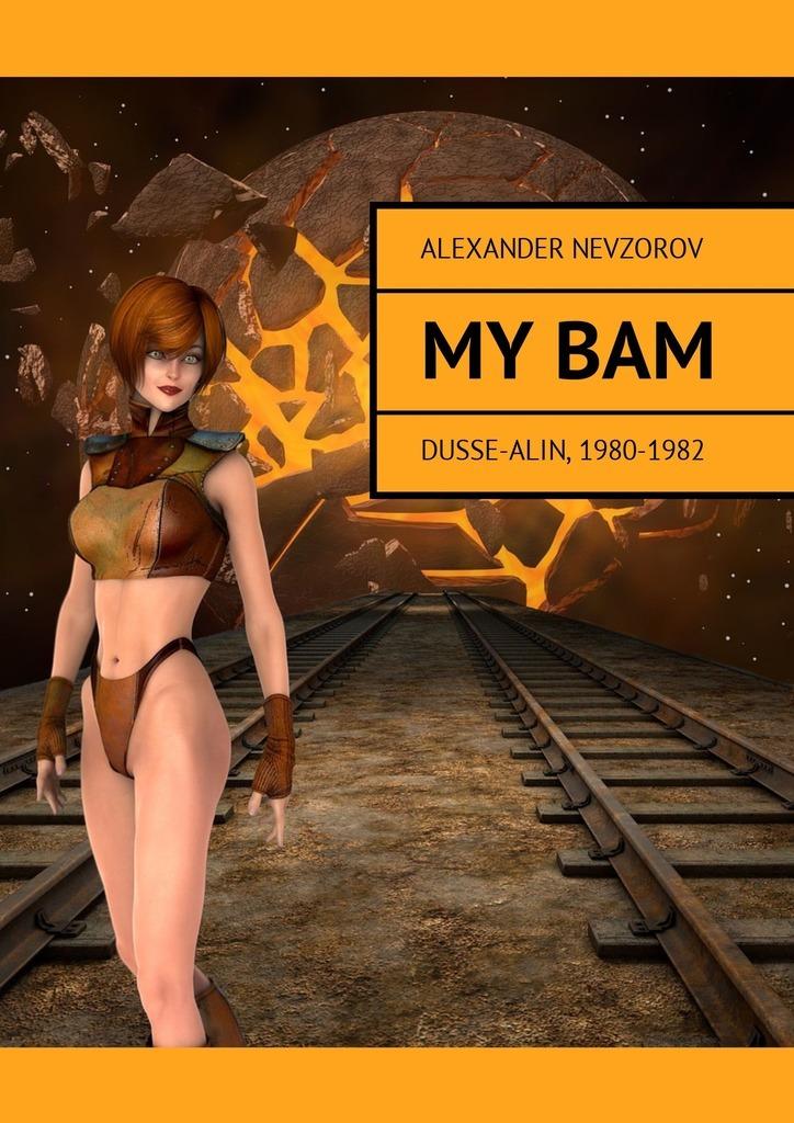 Alexander Nevzorov My BAM. Dusse-Alin, 1980—1982 me before you