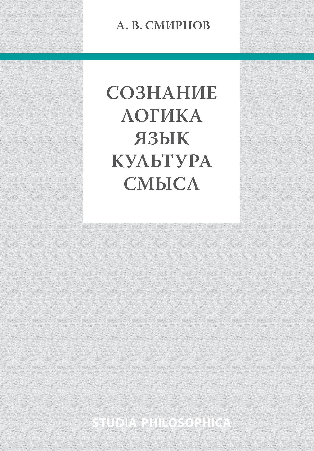 А. В. Смирнов бесплатно
