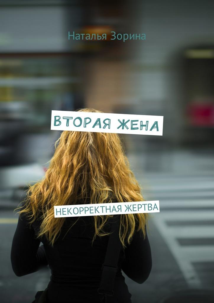Наталья Александровна Зорина Вторая жена. Некорректная жертва наталья метелева добровольная жертва