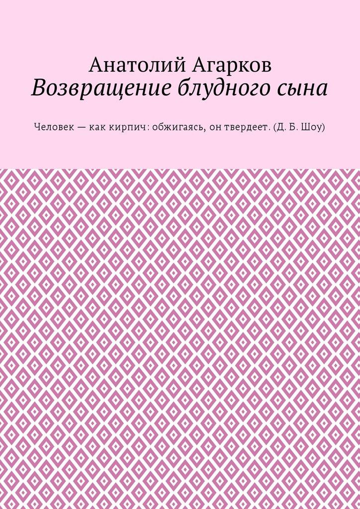 Анатолий Агарков Возвращение блудного сына анатолий агарков детектор лжи