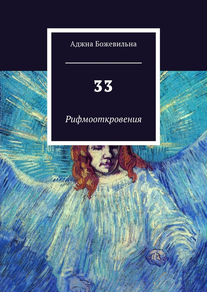 Аджна Божевильна 33. Рифмооткровения ISBN: 9785449040589 аджна божевильна 33 рифмооткровения