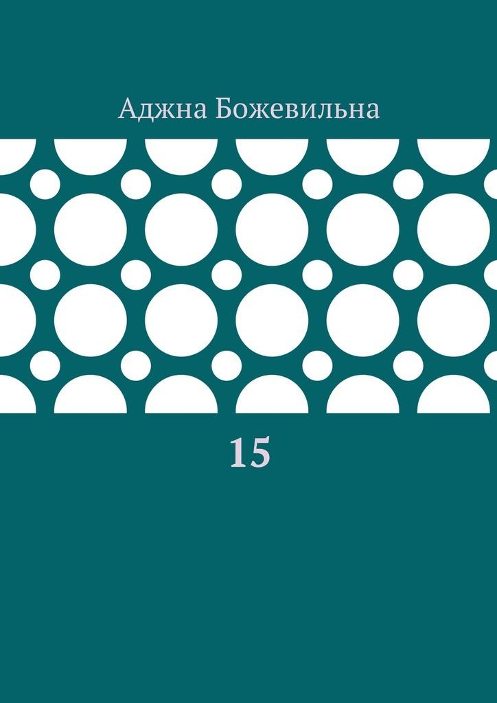 Аджна Божевильна 15. Рифмоотворения ISBN: 9785449039279 аджна божевильна 33 рифмооткровения