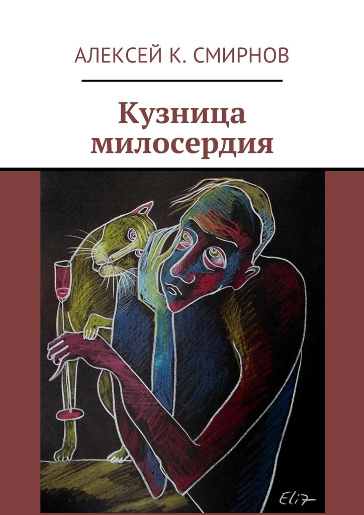 Алексей К. Смирнов бесплатно