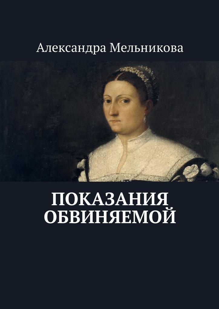 Александра Мельникова Показания обвиняемой
