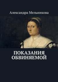 Александра Мельникова - Показания обвиняемой