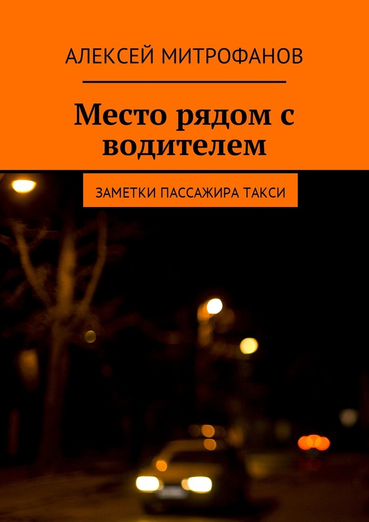 Алексей Митрофанов Место рядом с водителем. Заметки пассажира такси