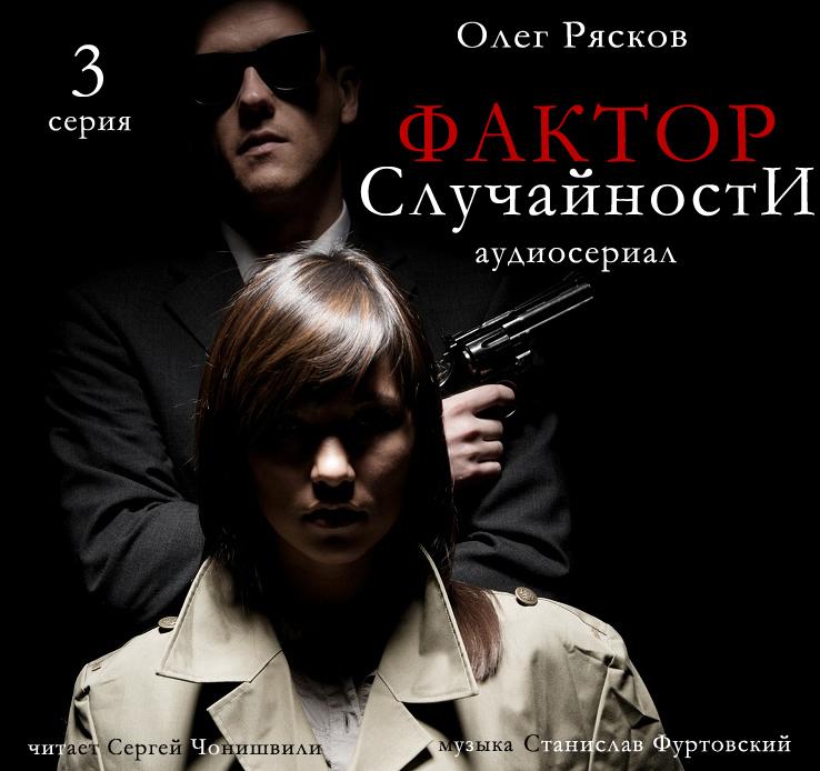Олег Рясков Фактор случайности. 3 серия чтец