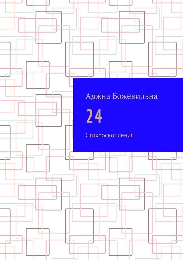 Аджна Божевильна 24. Рифмооскопления ISBN: 9785449040923 аджна божевильна 33 рифмооткровения