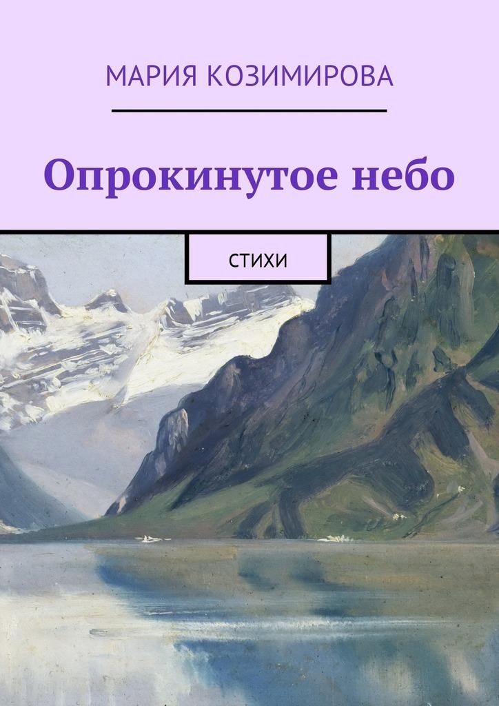 Мария Козимирова Опрокинутое небо. Стихи стихи для детей