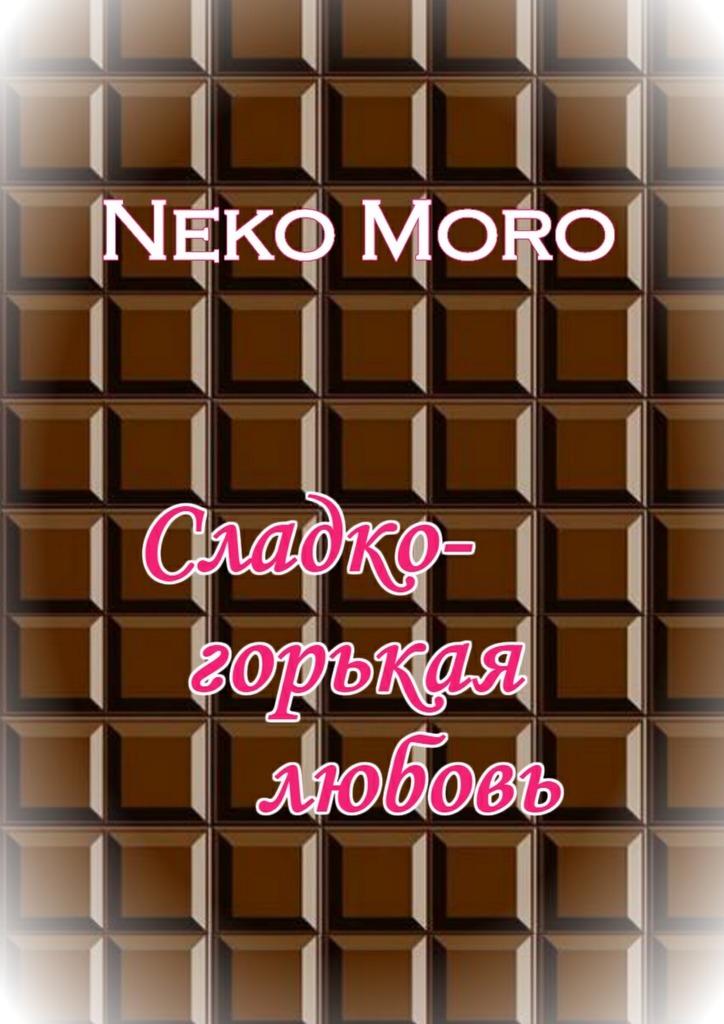 Neko Moro Сладко-горькая любовь аксессуары для косплея neko cosplay