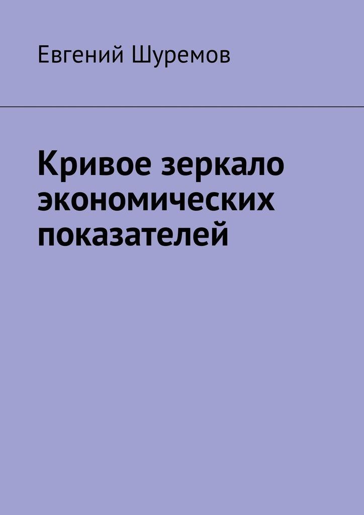 Евгений Шуремов Кривое зеркало экономических показателей
