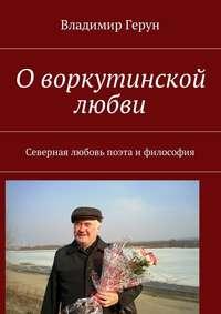 - О воркутинской любви. Северная любовь поэта ифилософия