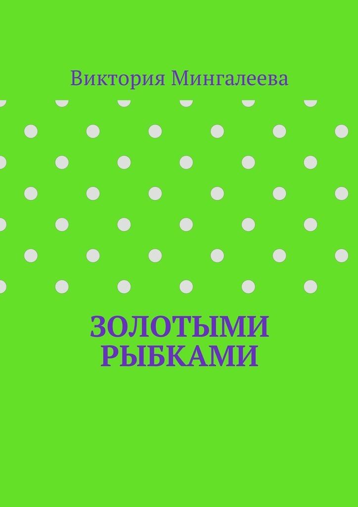 Виктория Мингалеева Золотыми рыбками