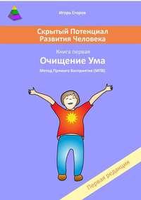 Игорь Егоров - Скрытый потенциал развития человека. Книга 1. Очищение ума