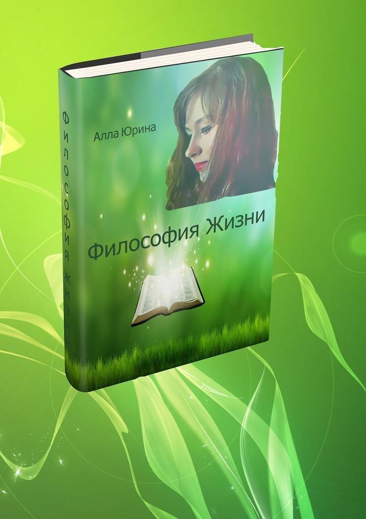 Алла Константиновна Юрина бесплатно