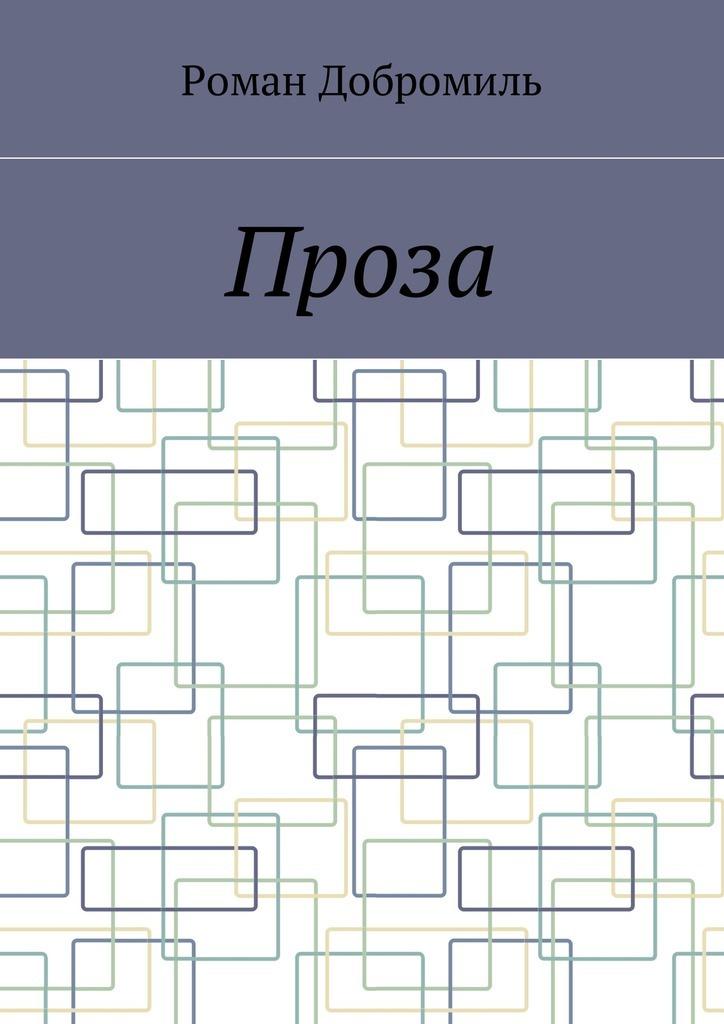 Роман Добромиль Проза