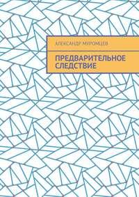 Александр Муромцев - Предварительное следствие