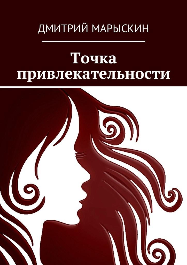 Дмитрий Марыскин Точка привлекательности марыскин дмитрий александрович акупрессура от стресса и депрессии