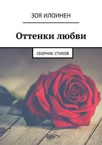 - Оттенки любви. Сборник стихов