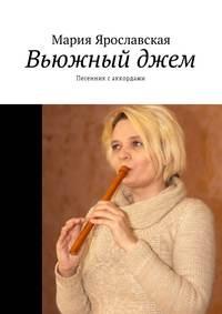 Мария Ярославская - Вьюжный джем. Песенник саккордами