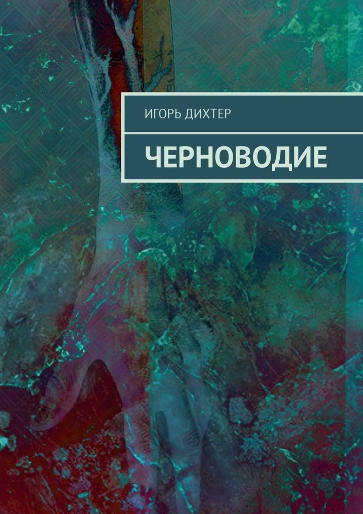 Черноводие