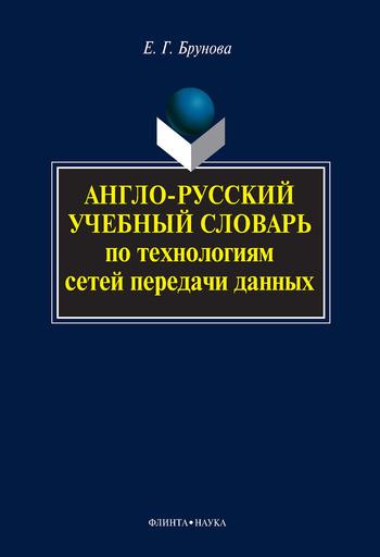 Елена Брунова - Англо-русский учебный словарь по технологиям сетей передачи данных