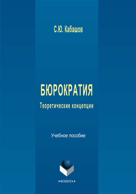 С. Ю. Кабашов бесплатно