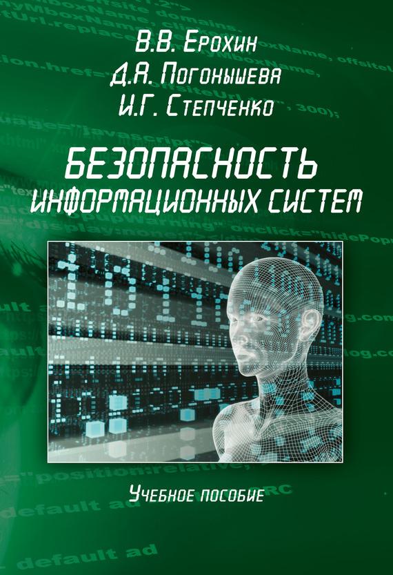 В. В. Ерохин Безопасность информационных систем. Учебное пособие а в еременко двухфакторная аутентификация пользователей компьютерных систем на удаленном сервере по клавиатурному почерку