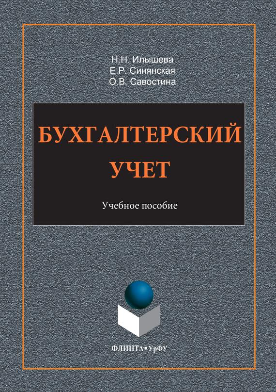 Нина Илышева Бухгалтерский учет международные стандарты аудита учебное пособие фгос