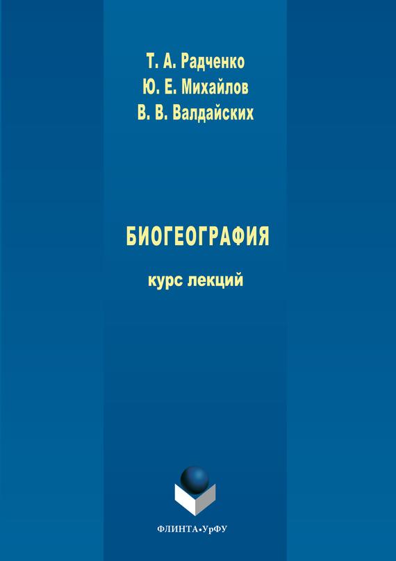Татьяна Радченко Биогеография с и колесников экология учебное пособие