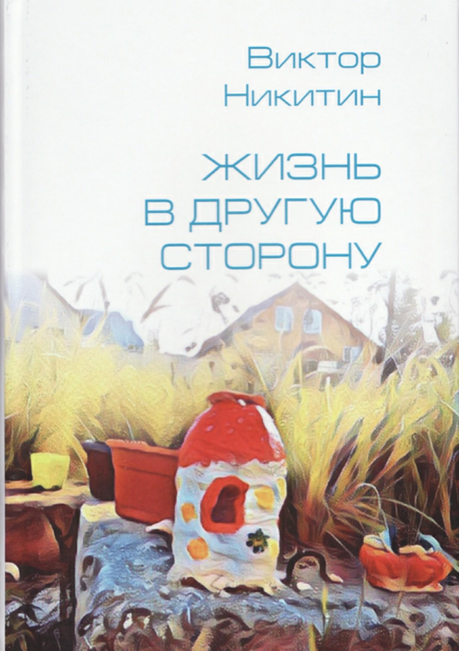 Виктор Николаевич Никитин Жизнь в другую сторону. Сборник хочу продать свою квартиру которая менее 3х лет и другую какие налоги надо заплатить