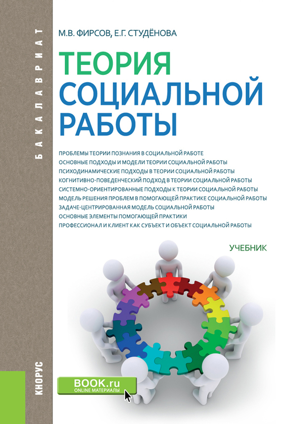 Михаил Фирсов, Елена Студёнова - Теория социальной работы
