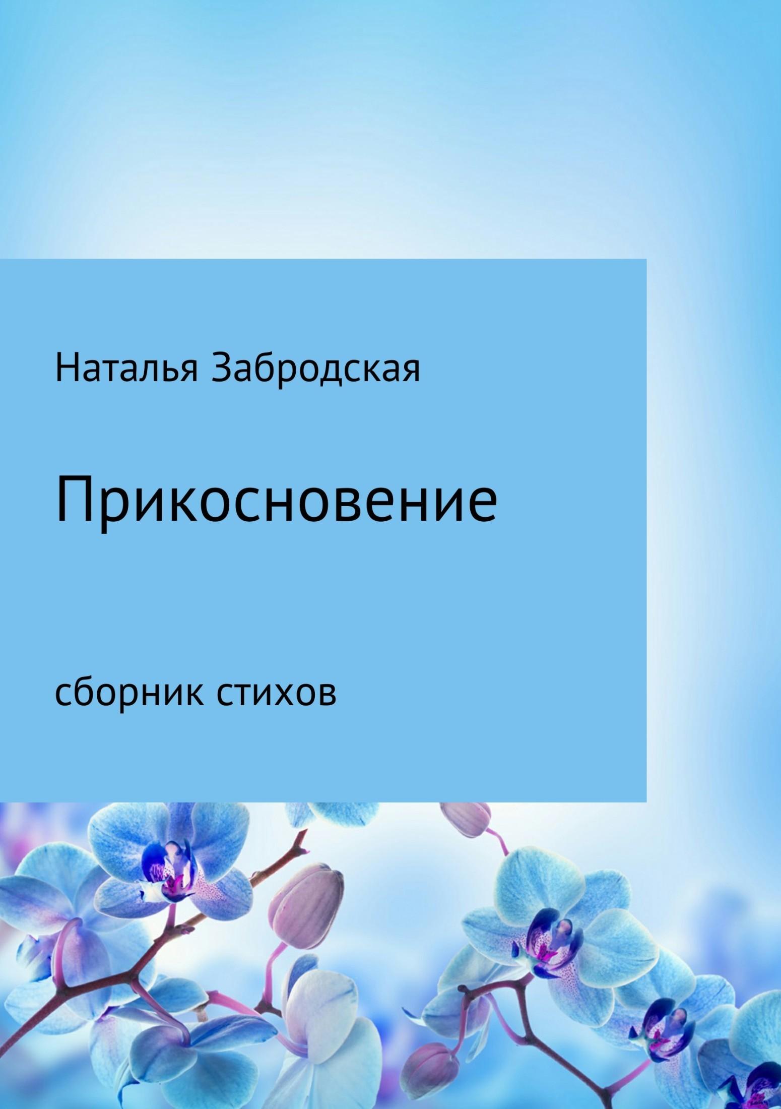 Наталья Николаевна Забродская Прикосновение наталья данилова однажды сборник стихов исказочных историй