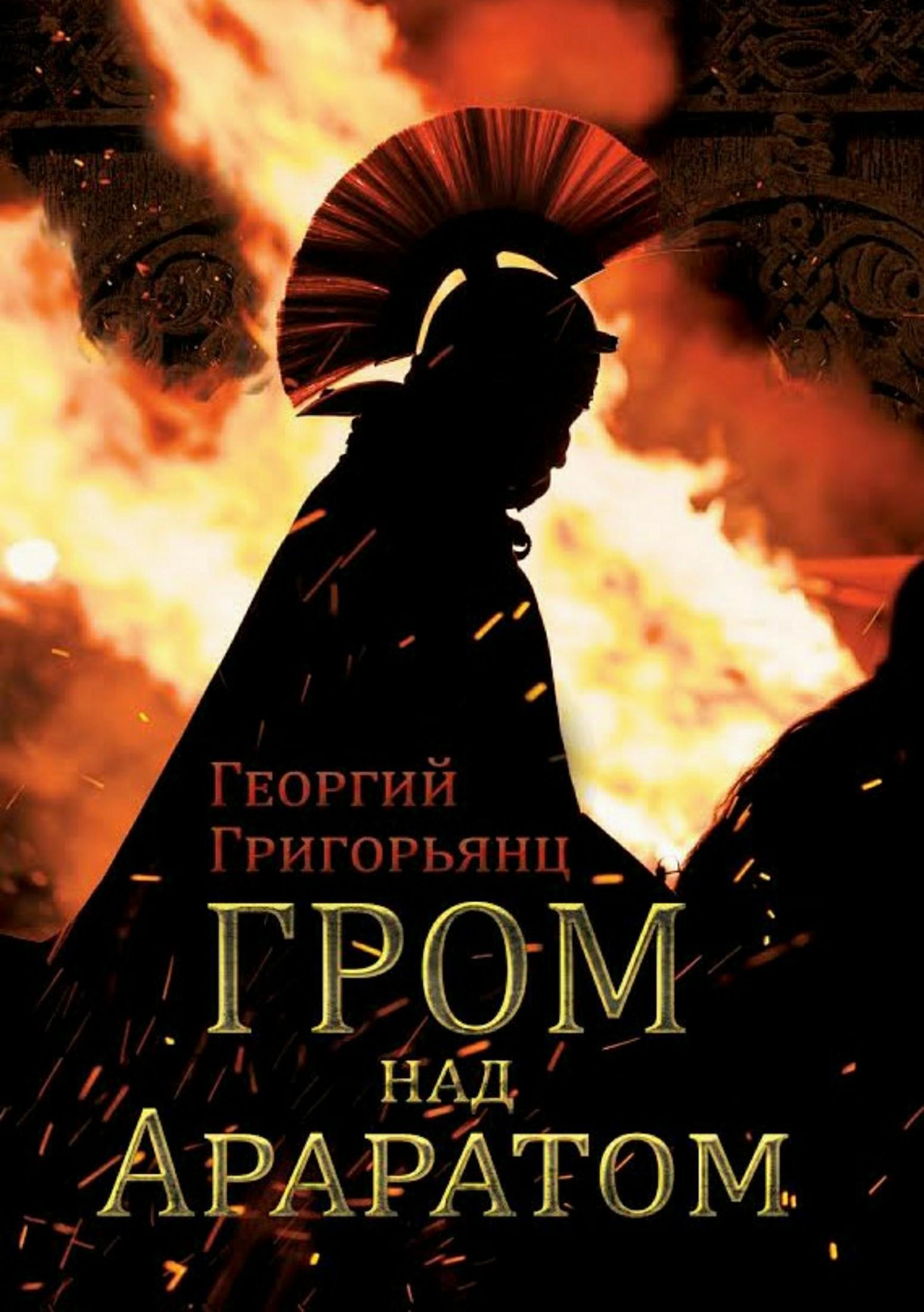 Георгий Григорьянц - Гром над Араратом