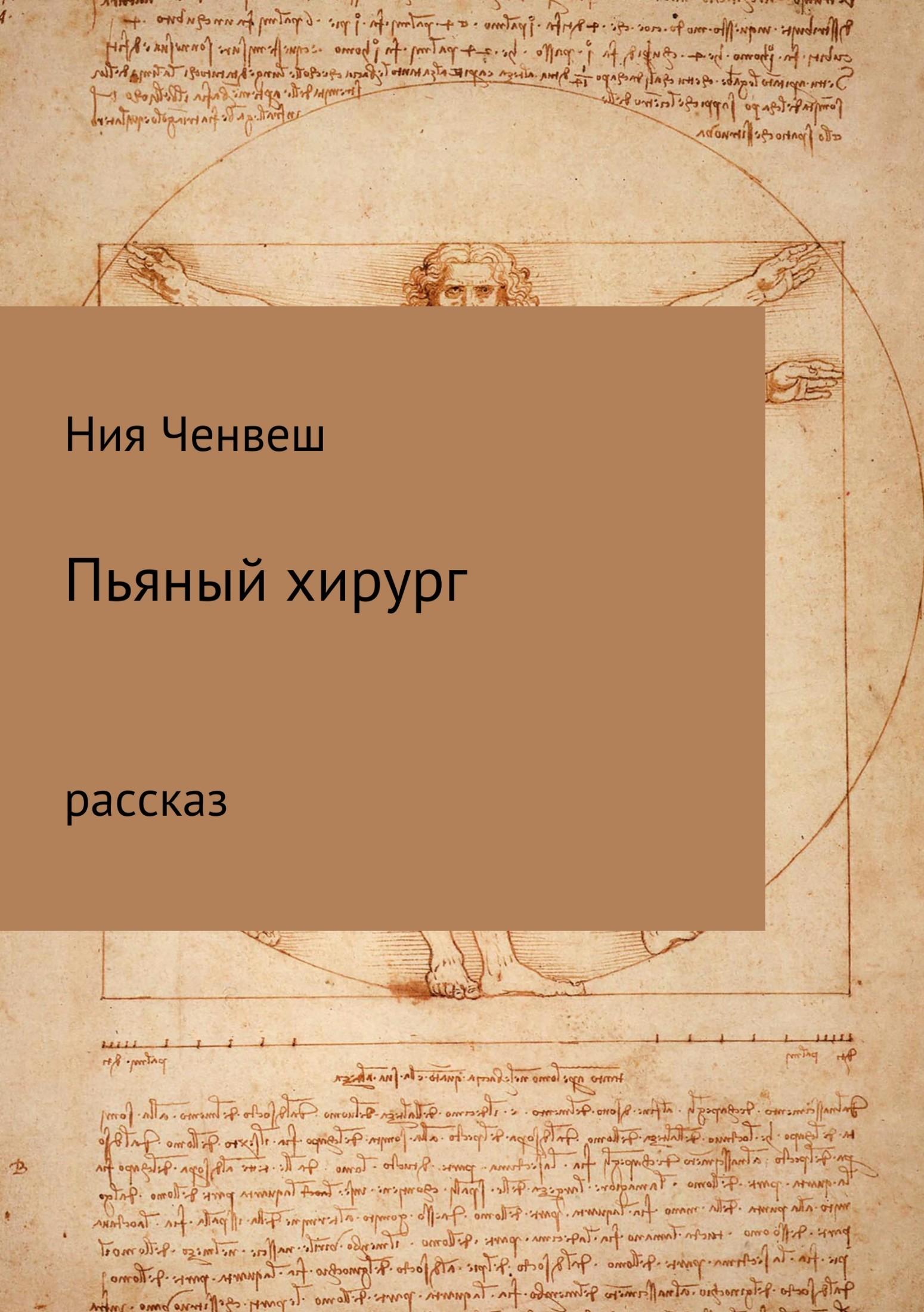 Ния Ченвеш бесплатно